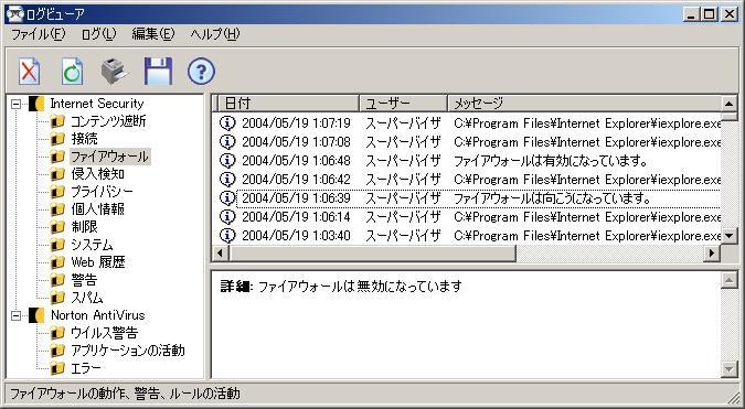 nis_logview_20040519.jpg