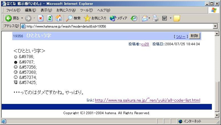 iwashi_20040726.jpg
