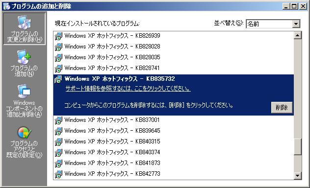 AppWiz_KB835732.JPG