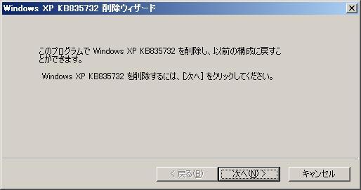 AppWiz_KB835732_Remove.JPG