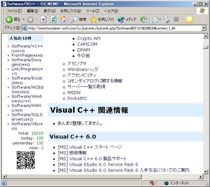 cx_memo_vc_20040805.JPG
